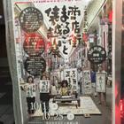 三条会商店街創立100周年記念『商店街まるごと俵越山展』開催!