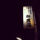 京都銭湯芸術2014絶賛開催中!