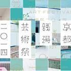 いよいよ最終週、京都銭湯芸術祭2014!