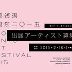 今年も開催されるようですよ!!「京都銭湯芸術祭2015」