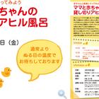玉の湯さんで『赤ちゃんと銭湯に行ってみよう ママと赤ちゃんの貸し切りアヒル風呂』開催!