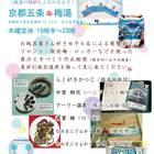 10/10(土)〜10/26(月)の間、サウナの梅湯さんにて、『銭湯女子の展覧会』が開催されます!