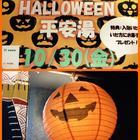 平安神宮近くの平安湯さんで、銭湯ハロウィンイベント開催!