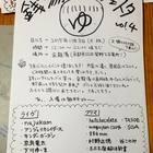 出演者情報掲載『銭湯 DE フェスタ vol4』特製フライヤーが届きました!