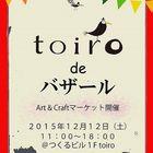 『第3回toiro de バザール』がつくるビルで開催されます!
