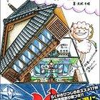 京都銭湯イラストガイド『ひつじの京都銭湯図鑑』が発売されます!