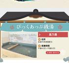 新潟の銭湯情報サイト、新潟浴場組合さんのサイトをご紹介!