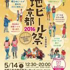 2016年のゴールデンウィーク注目イベントご紹介!〜後篇〜