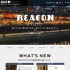 「BEACON KYOTO」というポータルサイトをご存知でしょうか?