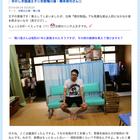 鴨川湯の若き店主のインタビュー記事!ブログ『銭湯☆王子』をご紹介!