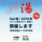『Get湯!』銭湯×アーティストによるイベントが秋バージョンとして帰ってくる!