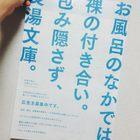 お風呂で読むフリーペーパー『長湯文庫』第2弾発行!