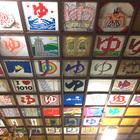 京都西部の名湯・桂湯さん、脱衣所の天井に飾られた「ゆ」の文字が圧巻!
