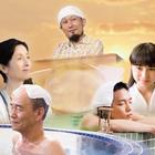 銭湯を舞台とした映画『あったまら銭湯』が2017年1月、京都で上映決定!