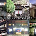 日本の伝統的建築様式・唐破風屋根のある銭湯をご紹介!