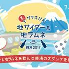 夏休み!!ガラスびん×地サイダー&地ラムネ in 銭湯 2017
