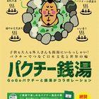 8日と9日に『パクチー銭湯』たるイベント開催!