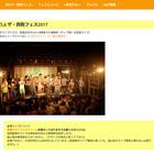 銭湯もライブ会場に!「THE西院フェス」8月5日(土)・6日(日)開催!