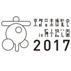 9月23日開催、『音博2017』会場近くの銭湯をご紹介!