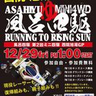 今もっとも熱い!ミニ四駆イベント『風呂四駆』vol.02が西院・旭湯さんで開催!