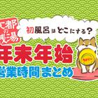 2017年末、今年も『京都の銭湯・年末年始の営業まとめ』ページを作りましたよヽ(・ω・)/