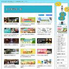 京都の銭湯webサイトでは、特集記事をまとめてご覧いただけます!