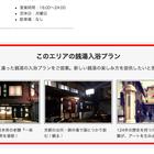 エリア別におすすめ京都の銭湯入浴プランをご紹介