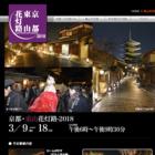 京都・東山花灯路2018開催。祇園・東山エリアの銭湯も合わせてどうぞ♪