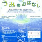 Tutti第4回公演「うみのおはなし」 銭湯・玉の湯さんを舞台に公演が行われます!