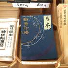 大将軍八神社の御朱印帳がとってもオシャレです★