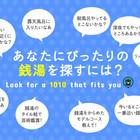 120軒近くの京都の銭湯から、あなたにぴったりの銭湯を探すには?