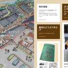 『手描き図面工房マドリズ』ひつじの京都銭湯図鑑の作者が手がけられた、建物イラストが眺められるサイト!
