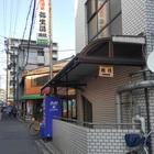 西院の銭湯・弥生湯さんの裏にはゲストハウス「桃月」があるのをご存知でしょうか?