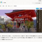 京都を朝から楽しむ「京都朝観光」のすすめ♪