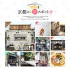 GW2018特集!京都の銭湯的、注目新スポットまとめてご紹介!