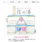 西ノ京中前の「花の湯」さんのホームページが素敵ですね〜(*˘︶˘*).。.:*♡
