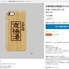 京都西陣の銭湯「京極湯」の公認オリジナルデザインアイテムが購入できる!
