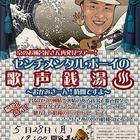 センチメンタル・ボーイさんの『歌声銭湯』最終回は、椿湯さんで開催!