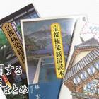 京都の銭湯好きなら必見の書籍をまとめてみました♪