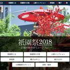 「京都で遊ぼう」の祇園祭サイトの情報が2018年版に更新されましたよ♪