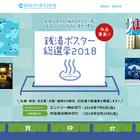 『銭湯ポスター総選挙2018』お湯に浸かりながら、多彩なポスター作品を眺める素敵な催し!