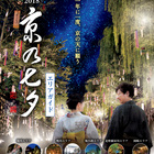 京都ならではの夏を楽しめる催し「京の七夕」、皆さん足を運んでみてはいかがでしょうか?