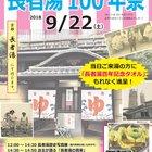 創業100年をむかえられる長者湯さんで『長者湯100年祭』開催!