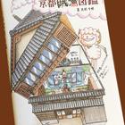 【新連載!?】銭湯素人の私が京都の銭湯を勉強していきます!
