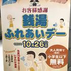 10月26日風呂の日に「お客様感謝銭湯ふれあいデー」が京都市内各銭湯で開催!