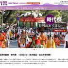 京都三大祭のひとつ時代祭へレンタル着物でお出かけされてみてはいかが?