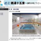 林宏樹さんによる滋賀銭湯コラムが始動!
