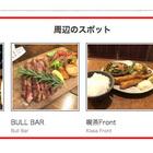 京都の銭湯ウェブサイトの銭湯情報の見方をご紹介!あなたの銭湯ライフのお供にぜひ♪