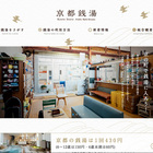 公式 京都府浴場組合のホームページリニューアルされました!