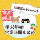 2018-2019『京都の銭湯・年末年始の営業まとめ』ページを作りましたよヽ(・ω・)/